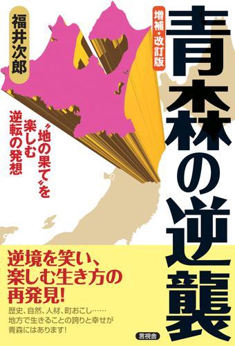"""増補・改訂版 青森の逆襲 """"地の果て""""を楽しむ逆転の発想 漫画"""