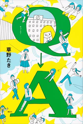 Q→A 漫画