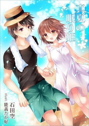 真夏の眠り姫 漫画