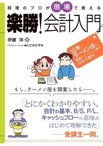 経理のプロが現場で教える 楽勝!会計入門 漫画