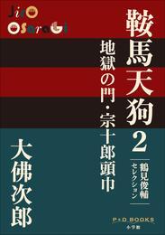 P+D BOOKS 鞍馬天狗 2 地獄の門・宗十郎頭巾 漫画