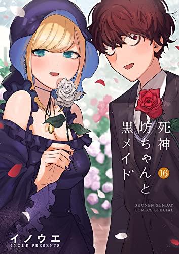 死神坊ちゃんと黒メイド(1-10巻 最新刊) 漫画