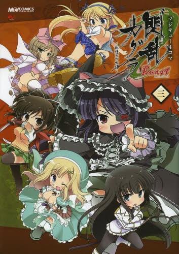 マジキュー4コマ 閃乱カグラBurst 紅蓮の少女達 (1-3巻 最新刊)