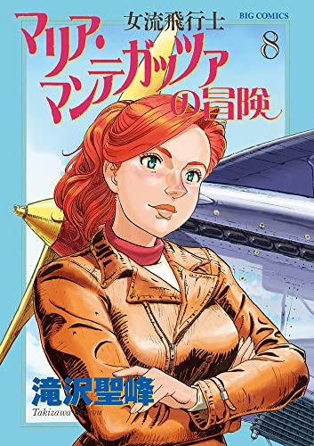 女流飛行士マリア マンテガッツァの冒険 漫画