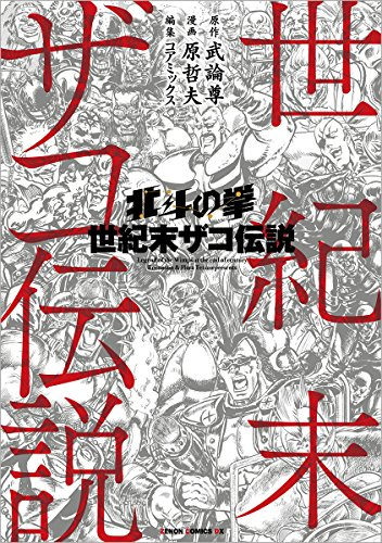 北斗の拳 世紀末ザコ伝説 漫画