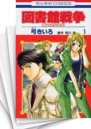 【中古】図書館戦争 LOVE&WAR (1-15巻) 漫画