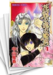 【中古】花冠の竜の姫君 (1-10巻) 漫画