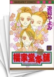 【中古】福家堂本舗 (1-11巻) 漫画