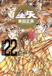 聖闘士星矢 [完全版] (1-22巻 全巻) 漫画