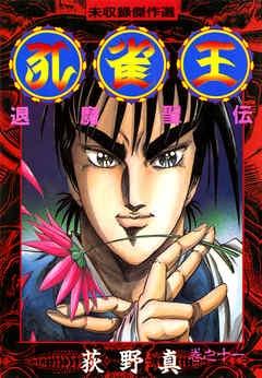 孔雀王退魔聖伝 (1-11巻 全巻) 漫画