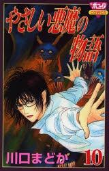 やさしい悪魔の物語 (1-10巻 全巻) 漫画