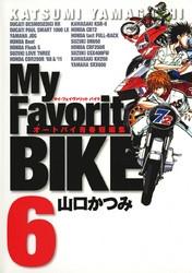 My Favorite BIKE 6 冊セット全巻