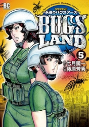 BUGS LAND 5 冊セット全巻 漫画