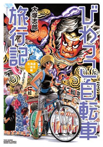 びわっこ自転車旅行記 漫画