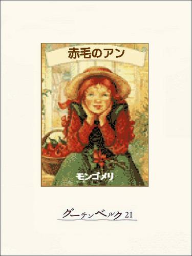 赤毛のアン 漫画
