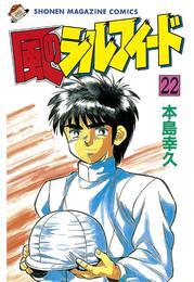 風のシルフィード(22) 漫画