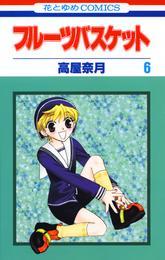 フルーツバスケット 6巻 漫画
