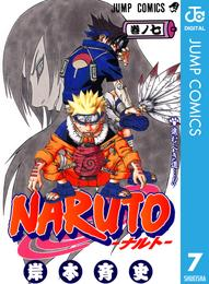 NARUTO―ナルト― モノクロ版 7 漫画
