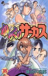 からくりサーカス(35) 漫画