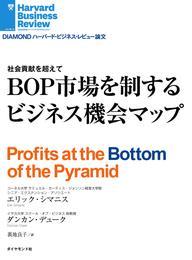 BOP市場を制するビジネス機会マップ 漫画