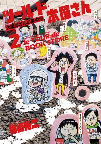 ツール・ド・本屋さん 大泉洋さんに夢中編・島根編 漫画
