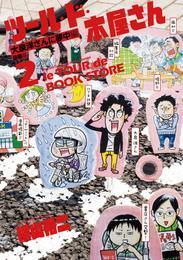 ツール・ド・本屋さん 大泉洋さんに夢中編・島根編(2) 漫画