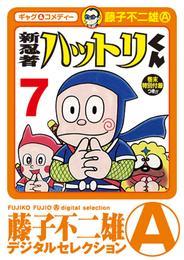 新 忍者ハットリくん(7) 漫画