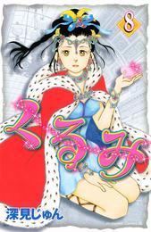くるみ(8) 漫画