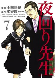 夜回り先生(7) 漫画