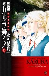 新装版 変幻退魔夜行 新・カルラ舞う! 11 漫画