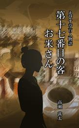 えびす亭百人物語 第十七番目の客 お米さん 漫画