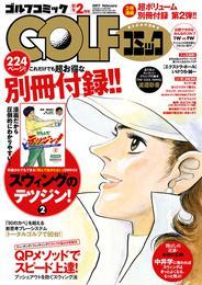 GOLFコミック 2017年2月号 漫画