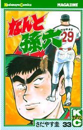 なんと孫六(33) 漫画