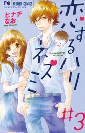 恋するハリネズミ(3) 漫画