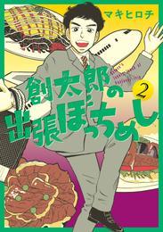 創太郎の出張ぼっちめし 2巻 漫画
