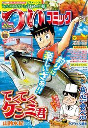 つりコミック2015年10月号 漫画