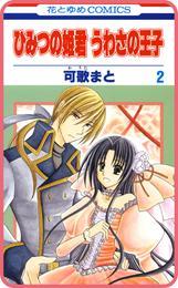 【プチララ】ひみつの姫君 うわさの王子 story07