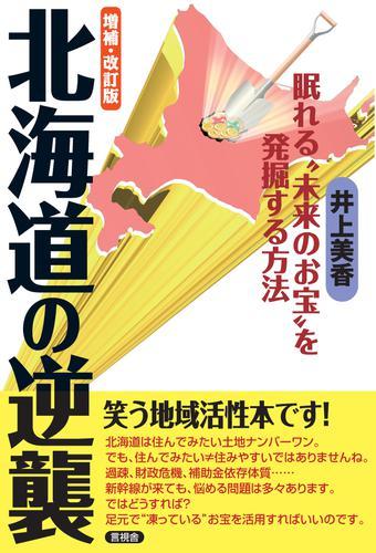 """増補・改訂版 北海道の逆襲 眠れる""""未来のお宝""""を発掘する方法 漫画"""