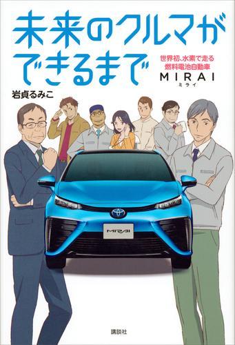 未来のクルマができるまで 世界初、水素で走る燃料電池自動車 MIRAI 漫画