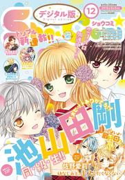 Sho-Comi 2018年12号(2018年5月19日発売)
