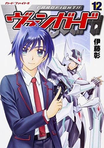 カードファイト!! ヴァンガード (1-12巻 最新刊) 漫画