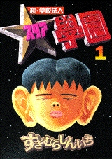 超・学校法人スタア學園 (1-21巻 全巻) 漫画