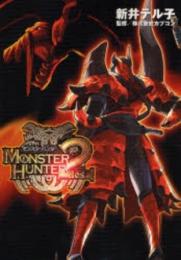モンスターハンター2 (1巻 全巻)
