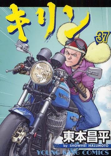 キリン (1-39巻 全巻) 漫画