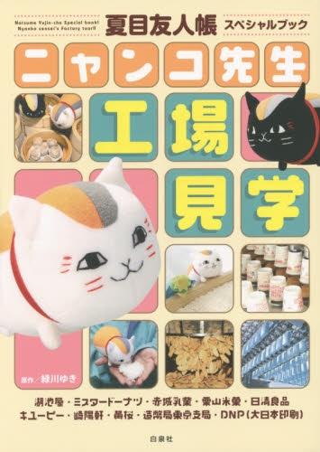 夏目友人帳スペシャルブック ニャンコ先生工場見学 漫画