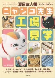 夏目友人帳スペシャルブック ニャンコ先生工場見学 (1巻 全巻)