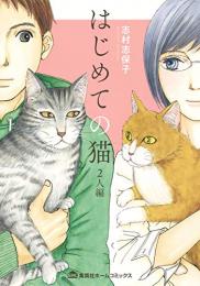 はじめての猫 (1-2巻 全巻)