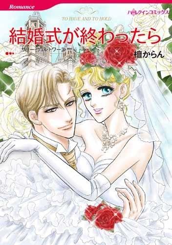 結婚式が終わったら 漫画