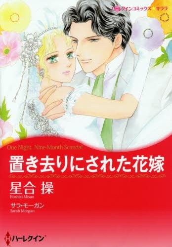 置き去りにされた花嫁 漫画