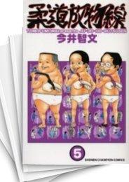 【中古】柔道放物線  (1-5巻 全巻)